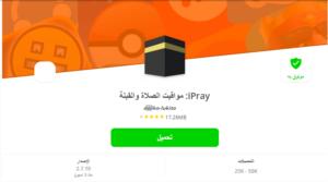 تطبيقات تحتاجها في شهر رمضان.. تطبيق للصلاة وآخر لمنعك من الزيادة في الوزن 1-1-300x167.png