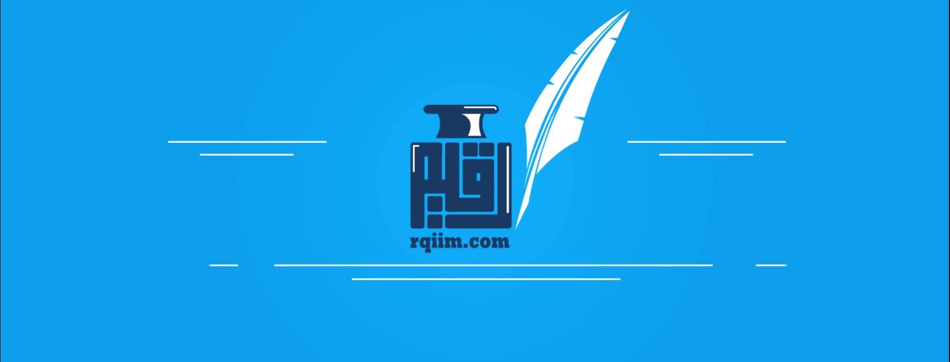 رقيم .. إنترنت يتكلم العربية