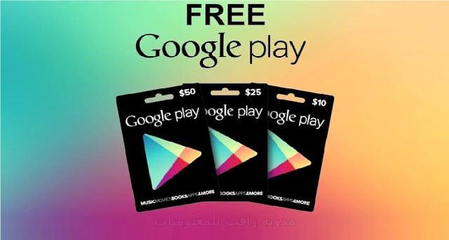 بطاقات جوجل بلاي مجانا وطريقة الحصول عليها وطرق استخدمها