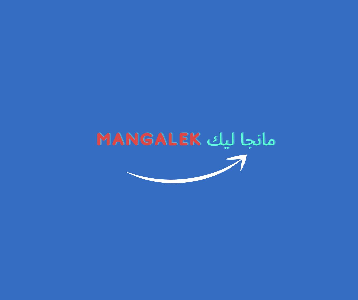 تحميل مانجا ليك mangalek جميع فصول المانجا